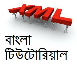 XML Bangla Tutorial Book