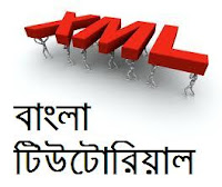 Bangla XML Tutorial