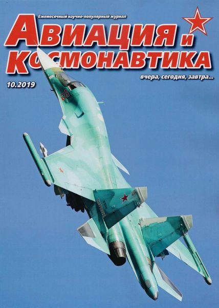 Читать онлайн журнал Авиация и космонавтика (№10 октябрь 2019) или скачать журнал бесплатно