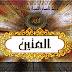 معاني اسماء الله الحسنى معنى إِسم الله ، الْمَتِينُ