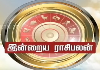 Indraya Naal Raasi Palan 14-07-2018 Thanthi Tv Horoscope