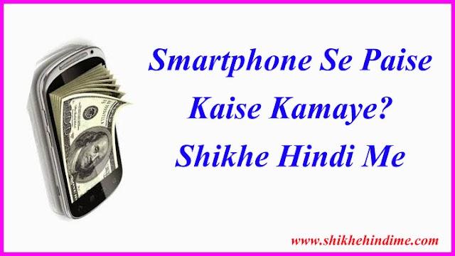 Smartphone Se Paise Kaise Kamaye Top 3 Best Asan Tarike Shikhe Hindi Me