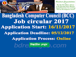 Bangladesh Computer Council (BCC) Job Circular 2017