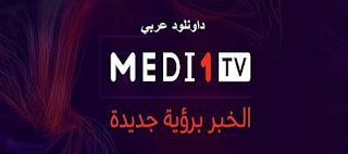 ميدي 1 تي في,ميدي 1 تي في بث مباشر ,ميدي 1 تي في بث مباشر ,ميدي 1 تي في لايف,مدي1تيفي . قناة المغرب , قناة المغرب العربي الكبير، افريقيا ، الأخبار، رياضة، أفلام، موسيقى ،برامج,تردد ميدي 1 تي في ,ميدي 1 تي في تردد ,ميدي 1 تي في نايل سات ,قناة ميدي 1 تي في بث مباشر,اخبار ميدي 1 اليوم,ميدي 1 تي في فيس بوك,ميدي 1 مباشر,medi 1 tv ,قناة medi1tv.ميدي 1 راديو,medi1 radio en direct, medi 1 tv live,medi 1 tv online.Medi 1 TVCanal MIDI 1 TV diffusée en direct,Nouvelles Medi 1 jour,Medi 1 T sur Facebook,Medi 1 en direct,medi 1 tv scène de crime,canal medi1tv,Medi 1 Radio,la radio Medi1 en direct,
