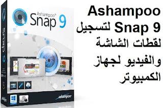 Ashampoo Snap 9 لتسجيل لقطات الشاشة والفيديو لجهاز الكمبيوتر