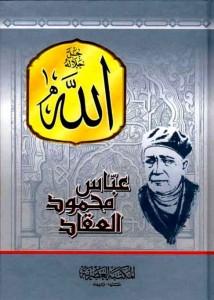 كتاب الله pdf لعباس محمود العقاد