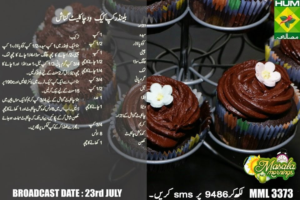 Perfect Chocolate Cupcakes By Shireen Anwer Gallery