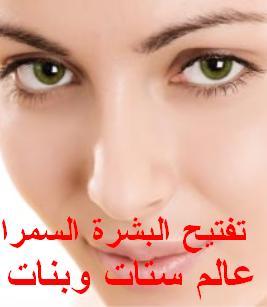 4c2b7d15085a3 تمتاز البشرة السمراء بالليونة والنعومة وابتعاد خطر الإصابة بالتجاعيد  والبثور.   يجب توحيد لون البشرة عند استخدام مستحضرات التجميل.