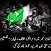 Youm Ul Quds Rallies In Pakistan 2017, Latest News