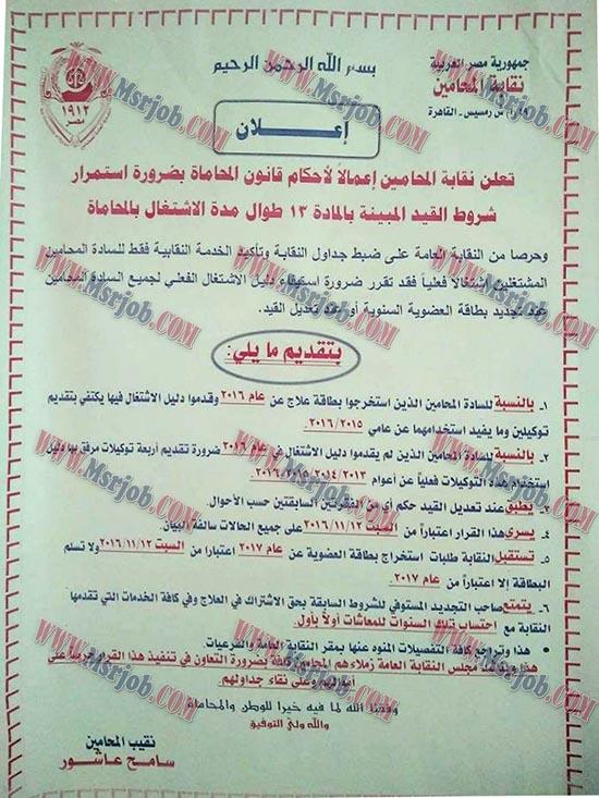 شروط جديده لاستخراج كارنية نقابة المحامين والتجديد السنوي 2017