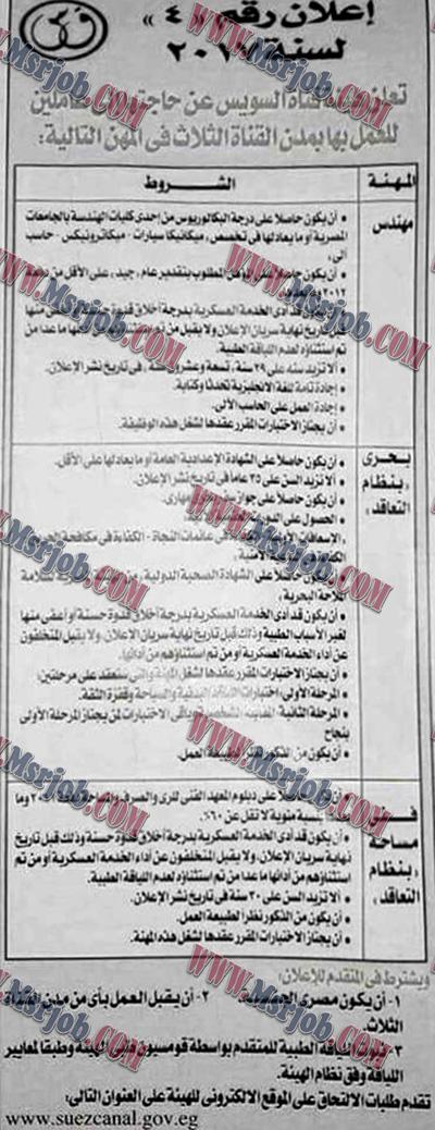اعلان وظائف هيئة قناة السويس - اعلان رقم 4 لسنة 2017 تطلب مهندسين ودبلومات واعدادية