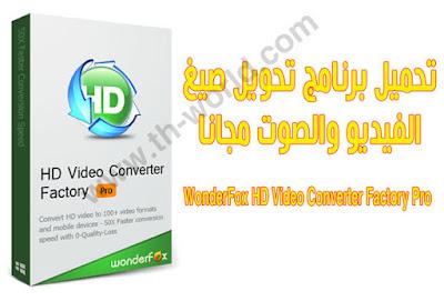 تحميل-برنامج-تحويل-صيغ-الفيديو-والصوت-مجانا-WonderFox-HD-Video-Converter-Factory-Pro
