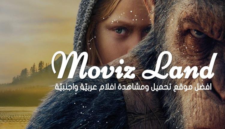 Movizland apk 2019 | تحميل تطبيق موفيز لاند 2019 Movizland Apk
