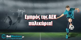 Betmasters.gr: Εμπρός της ΑΕΚ παλικάρια!