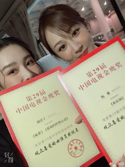 Golden Eagle Awards 2018 Yang Zi Adi Kan