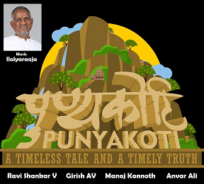 Punyakoti Movie Download