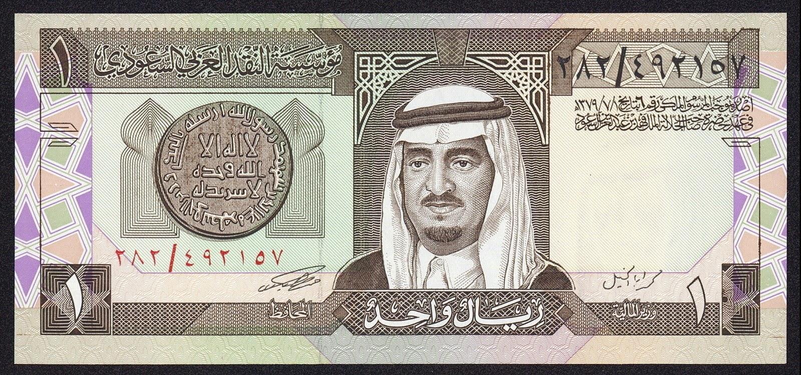 Saudi Arabia Banknotes 1 Riyal Note 1984 Umayyad gold Dinar, King Fahd
