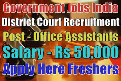 District Court Recruitment 2019