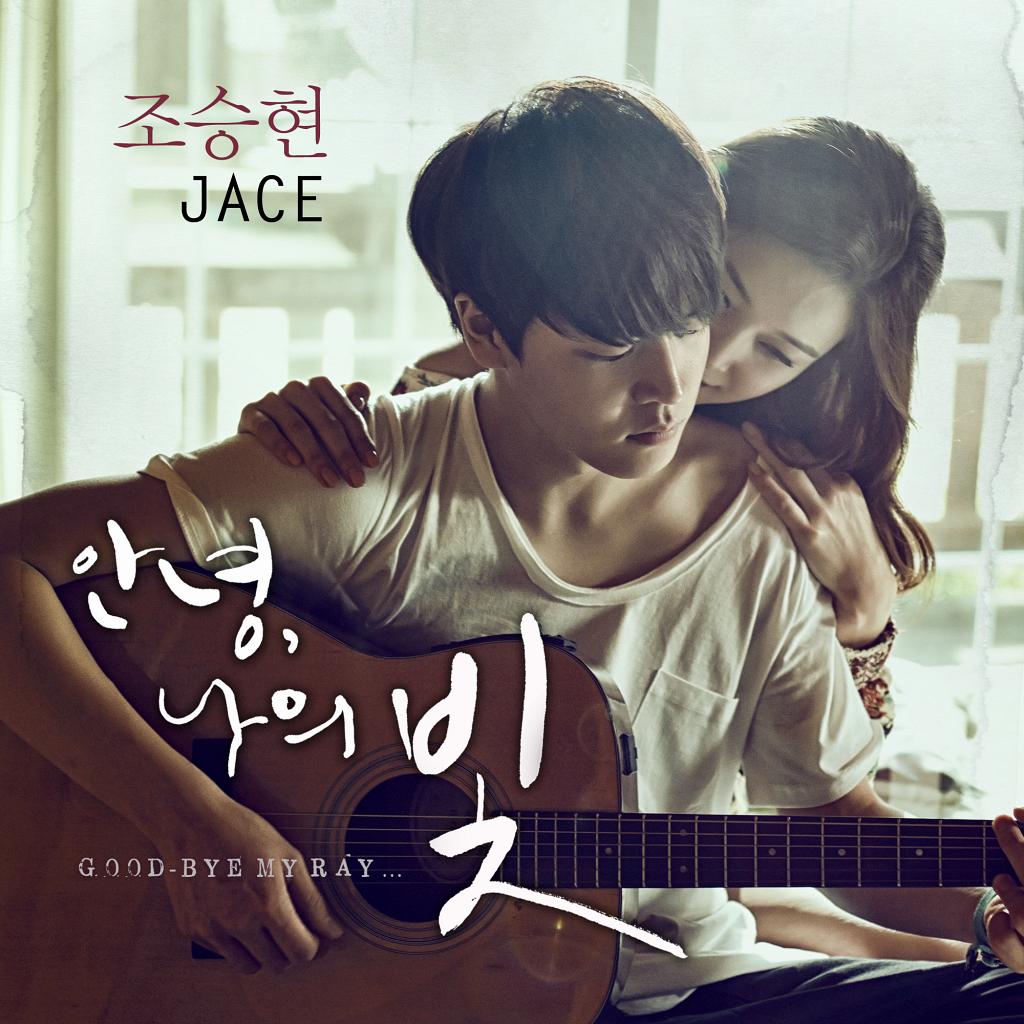 [Single] Jo Seung Hyun (JACE) – Goodbye My Ray