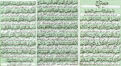 darood-e-taj ki fazeelat in urdu