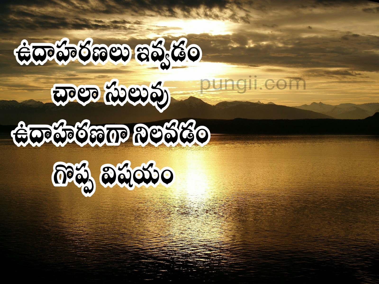 Morning Inspirational Quote Telugu Inspirational Good Morning Quotes Wallpapers  Pungii