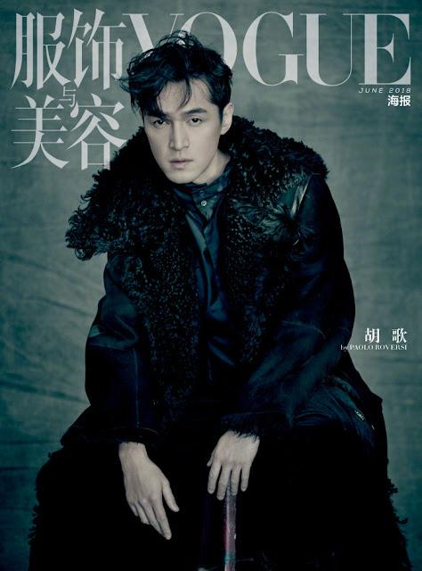 Hu Ge Magazine