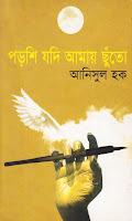 Poroshi jodi amay chuto by Anisul Hoque