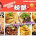 美食 | 名厨 MING CHU~回味无穷 @ 大城堡 Sri Petaling