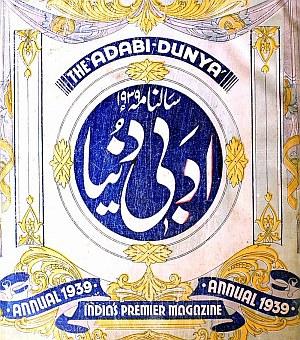 adabi-dunya-annual-1939