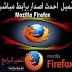 تحميل Mozilla Firefox 58 احدث اصدار برابط مباشر - موزيلا فايرفوكس 58