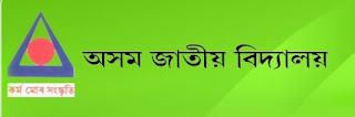 assam%jatiya%bidyalay%logo