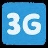 移動通信システムのマーク(3G)