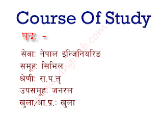 Civil Samuha General Gazetted Third Class Officer Level Course of Study/Syllabus