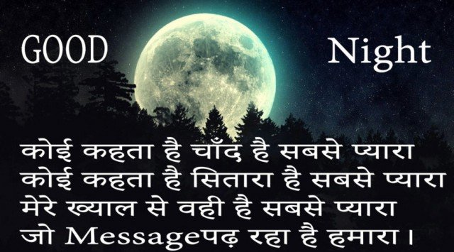 Good Night Hindi Love Images