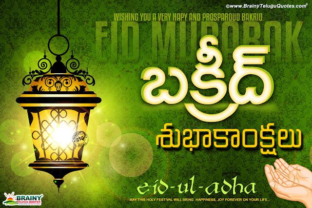 bakrid quotes in telugu, islamic hd wallpapers free download, best telugu bakrid messages greetinsg