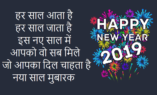 best shayari for happy new year