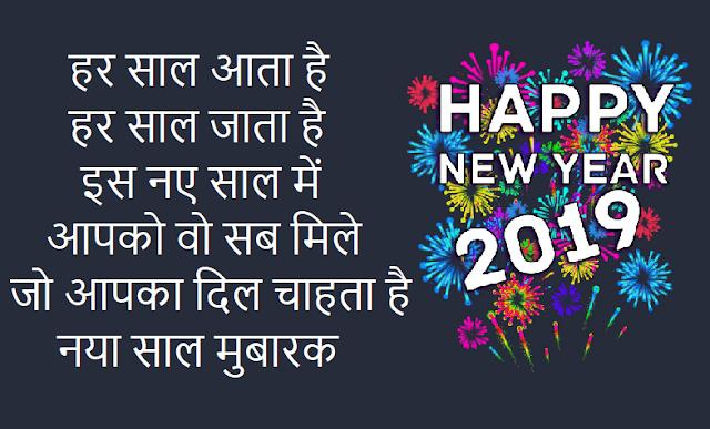 best shayari for happy new year