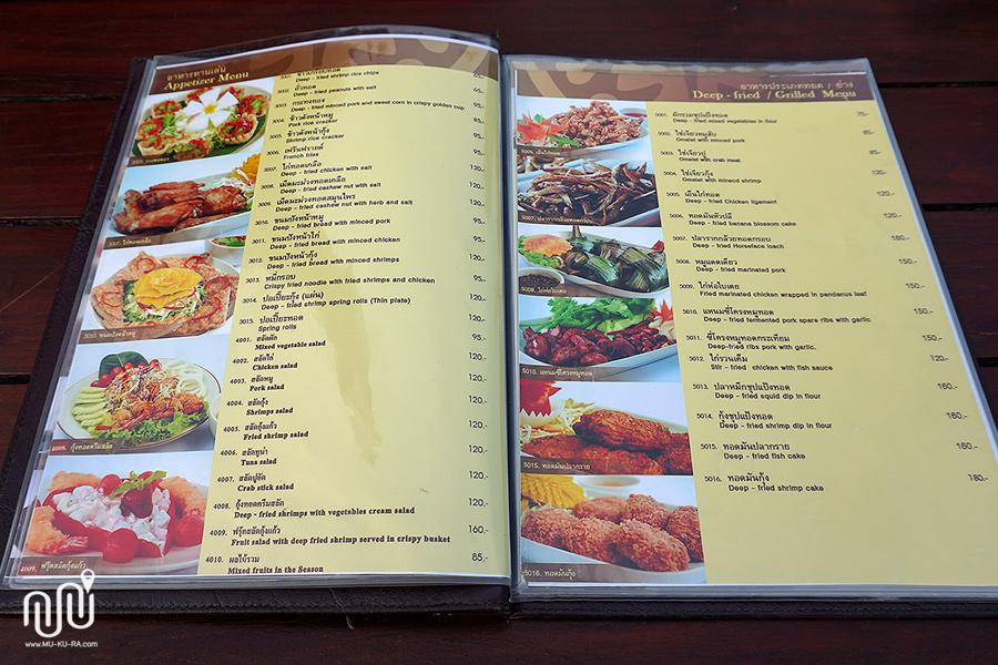 เมนูอาหาร้าน คีรีธารา (Kere Tara) กาญจนบุรี