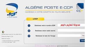 بعد البطاقة الذهبية ، بريد الجزائر يطلق خدمة جديدة ، ماهي يا ترى ؟؟؟؟؟