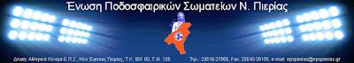 Θερμά συγχαρητήρια στην ομάδα της Πύδνας Κίτρους για την κατάκτηση του Κυπέλλου Ερασιτεχνών Ελλάδος.
