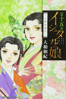 """El 1 de noviembre finaliza el manga """"Ishtar no Musume: Ono no Otsuden"""" de Waki Yamato"""