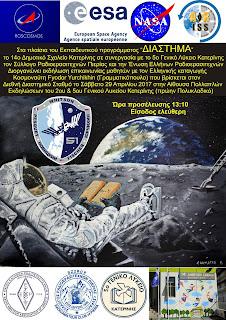 Το 14ο Δημοτικό Σχολείο στο Διάστημα!