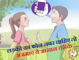 लड़कियों के मोबाइल नंबर पाने का तरीका -ladkiyo ke mobail namber pane ka tarika -लड़कियों के मोबाइल नंबर पाने का तरीका -ladkiyo ke mobail namber pane ka tarika-The way to get girls mobile number.लड़कियों का मोबाइल नंबर  लड़कियों के मोबाइल नंबर चाहिए  लड़कियों का नंबर चाहिए बात करने के लिए  लड़कियों का मोबाइल नंबर चाहिए  धंधा करने वाली लड़कियों का नंबर चाहिए  धंधे वाली का नंबर  लड़कियों का whatsapp नंबर  हॉस्टल की लड़कियों के मोबाइल नंबर