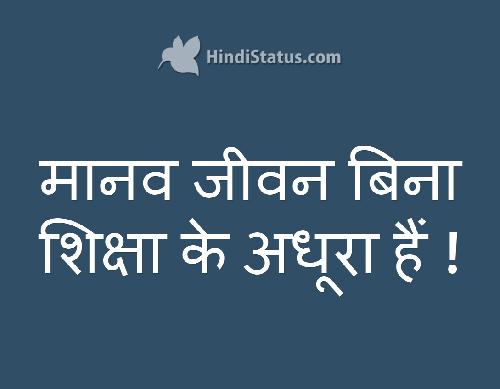 Human Life - HindiStatus