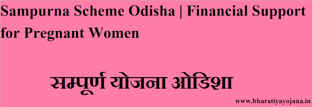 Sampurna Scheme Odisha,sarkari yojana,government schemes,odisha
