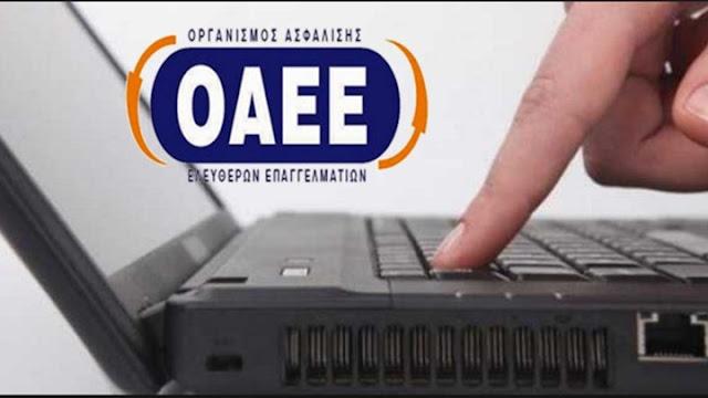 Πάγωμα οφειλών προς τον ΟΑΕΕ με μείωση σύνταξης επεξεργάζεται η κυβέρνηση