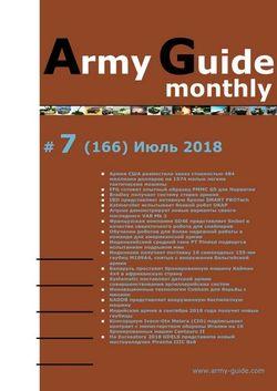 Читать онлайн журнал Army Guide monthly (№7 июль 2018) или скачать журнал бесплатно