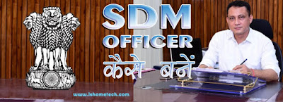 How to become SDM officer.