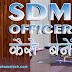 SDM Officer कैसे बने। इसके लिए आपकी क्या योग्यता होनी चाहिए। How to become SDM officer.