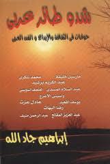 شرح قصيدة شدو طائرشرح قصيدة شدو طائر للصف الثامن لغة عربية الفصل الاول
